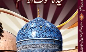 Hayat-O-Taleemat-Syedna-Ghaus-ul-Azam-Post