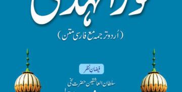 Nur ul Huda Khurd
