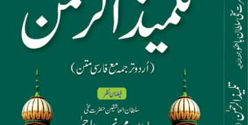 Talmeez-ur-Rehman