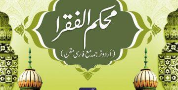 Mohkim-ul-Fuqara-Urdu-1