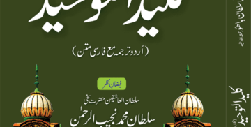 Kaleed-ul-Tauheed-Urdu
